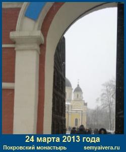 Записки в 1-ю неделю Великого поста. 24 марта 2013