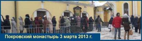 Святая Матрона - 3 марта. Записки