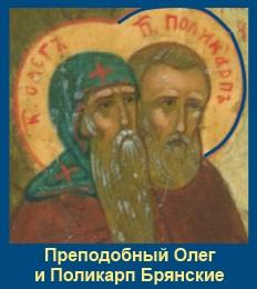 Житие преподобного Поликарпа Брянского