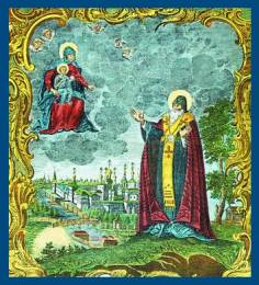 Житие святителя Арсения, архиепископа Тверского