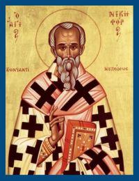 Святитель Никифор, мученик Африкан и др. - житие