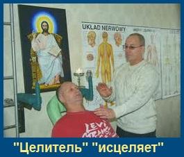 «Молитвы» и «крест» экстрасенсов.