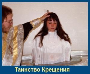 Вопрос священника перед Таинством Крещения