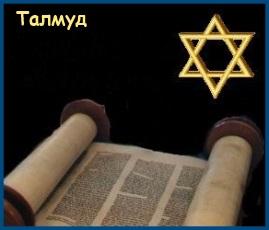 Является ли Талмуд Ветхим Заветом?