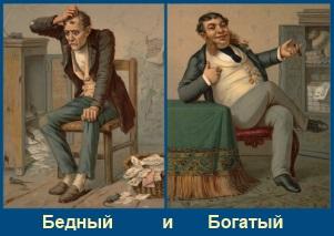Богатый и бедный