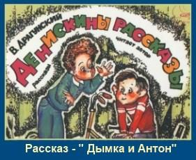 Дымка и Антон. Рассказ детям