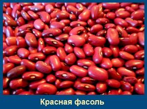 Красная фасоль - враг холестерину!