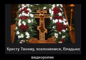 """""""Кресту Твоему поклоняемся, Владыко..."""" - Видеоролик"""