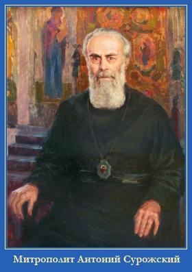 Митрополит Антоний Сурожский - картина