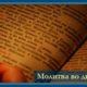 Молитвы в Пятницу 6-й седмицы Великого поста