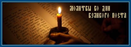 Молитвы во дни Великого поста, 7