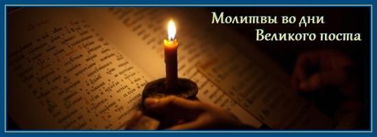 Молитвы во дни Великого поста