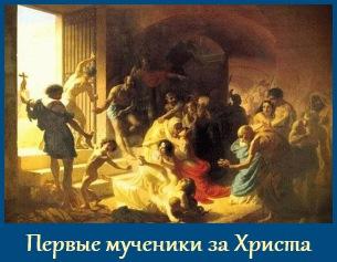 Житие мученика Каллиопия и Феоклии