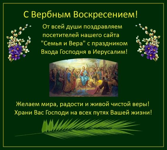 Поздравляем с Вербным Воскресением!
