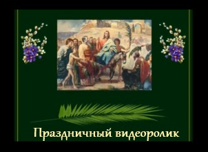 Вербное воскресение. Видеоролик