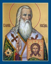 Житие святителя Мартина Исповедника