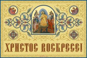 Святые отцы о Святой Пасхе Христовой