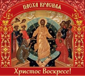 Пасха Красная – Светлое Христово Воскресение!