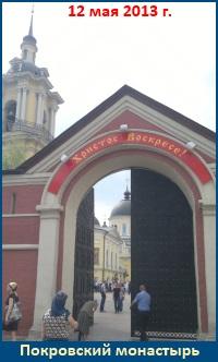 Покровский монастырь 12 мая 2013