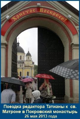 Покровский монастырь 26 мая 2013