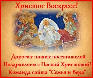 С Пасхой Христовой! Стихи
