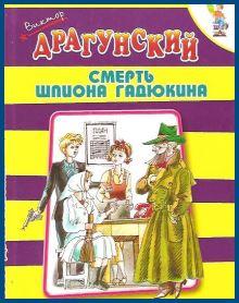 Смерть шпиона Гадюкина - Виктор Драгунский