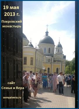 Святфя Матрона Московская - 19 мая