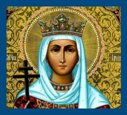 святая мученица Ирина