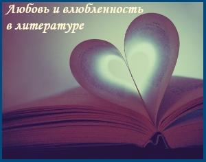 Любовь в литературе