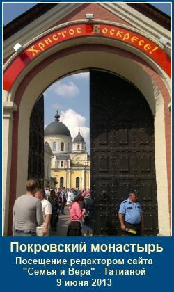 Покровский монастырь 9.06.2013