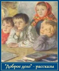 Доброе дело - рассказы детям