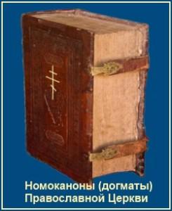 Догматы Церкви - Номоканоны