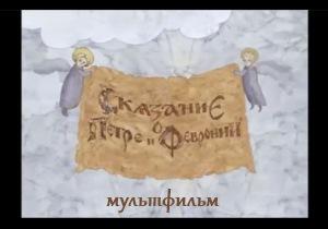 Мультфильм о Петре и Февронии