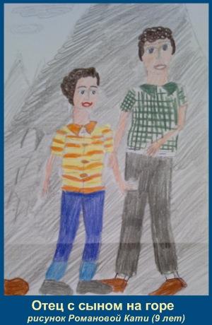Отец с сыном на горе