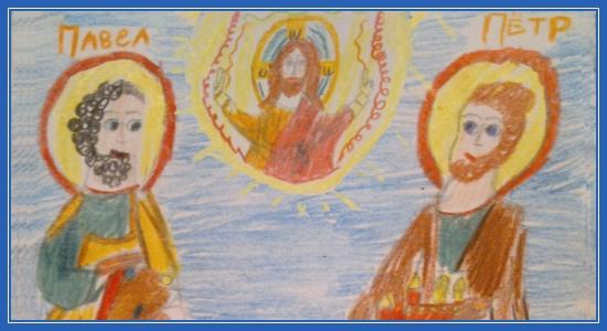 Петр и Павел, апостолы