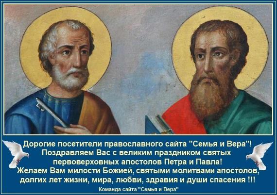 Поздравление, с праздником апостолов Петра и Павла