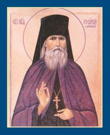 Преподобномученик Георгий Лавров