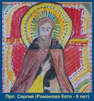 Преподобный Сергий - Романова Катя