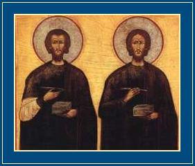 Святые врачи – Косма и Дамиан Римские