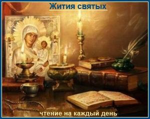 Жития святых - на каждый день