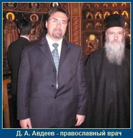 Дмитрий Александрович Авдеев - православный врач