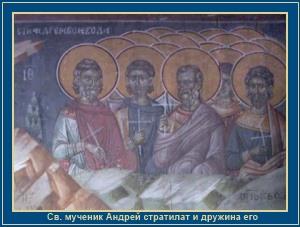 Мученик Андрей Стратилат и его дружина