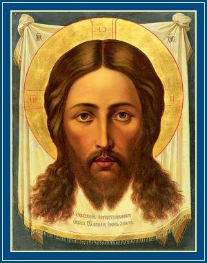 Нерокотворный образ Иисуса Христа