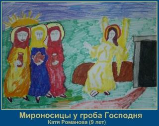 Святые Мироносицы