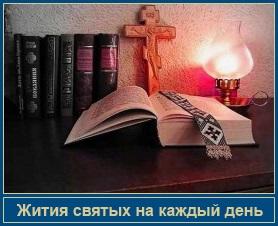 Жития святых
