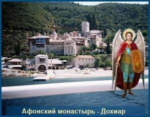 Афон. Монастырь Дохиар