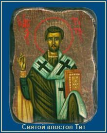 Апостол Тит