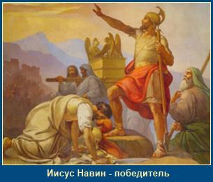 Житие праведного Иисуса Навина