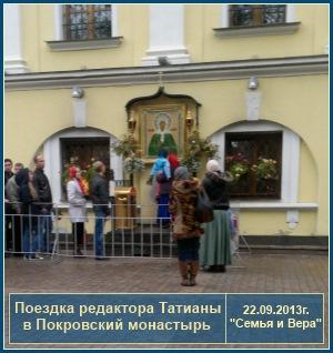 Покровский монастырь 22.09.2013