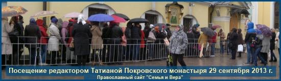 Покровский монастырь. 29.09.2013